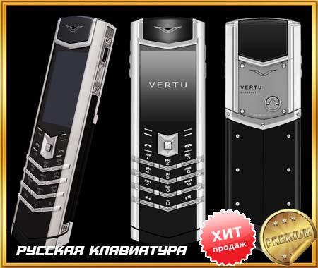 c4d9d850a065 Оригинальные Vertu копии PREMIUM класса. Лучшие цены - Vertu ...